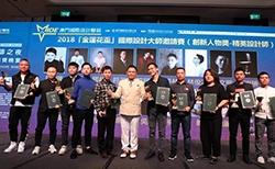 喜报 | 2018澳门国际设计联展,无与同设计师唐锦道、林文兴荣获国际设计大奖