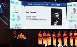 喜报 |荣誉见证恭喜唐锦同先生荣膺第十九届中国室内设计大奖