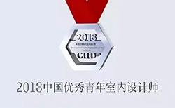 喜报 | 恭喜唐锦同先生荣获CIID2018中国优秀青年设计师大区20强