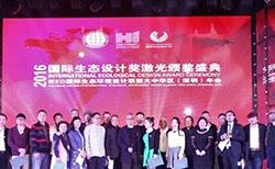 喜报 | 恭喜唐锦同、唐锦道先生荣获米兰世博会国际生态大奖
